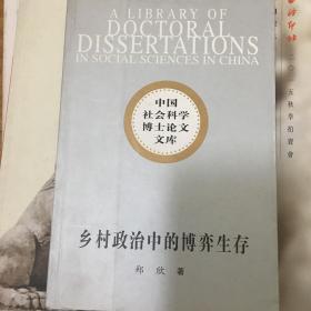 乡村政治中的博弈生存:华北农村村民上访研究