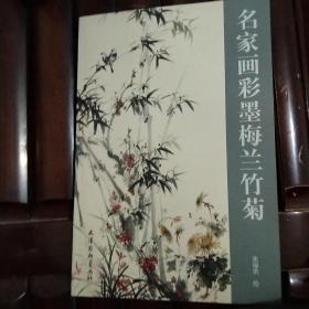 名家画彩墨梅兰竹菊