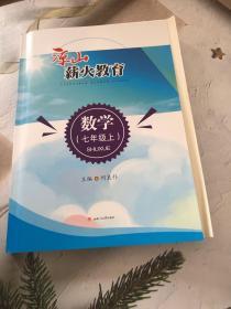 凉山薪火教育:数学(七年级上)