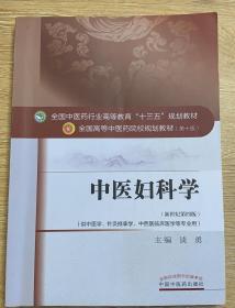 中医妇科学新世纪第四4版谈勇中国中医药出版社9787513233347