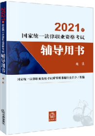 2021年国家统一法律职业资格考试辅导用书(商法)