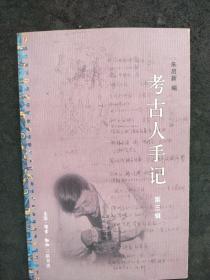 考古人手记(第三辑)