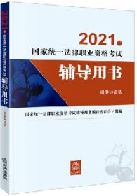 2021年国家统一法律职业资格考试辅导用书(刑事诉讼法)