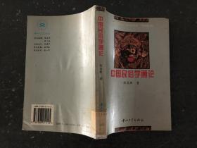 中国民俗学通论