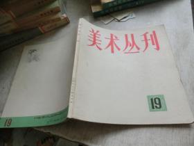 美术丛书 5  19    库2