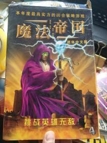 游戏:魔法帝国 原包装2CD+说明书(光盘划得严重,读盘无问题)