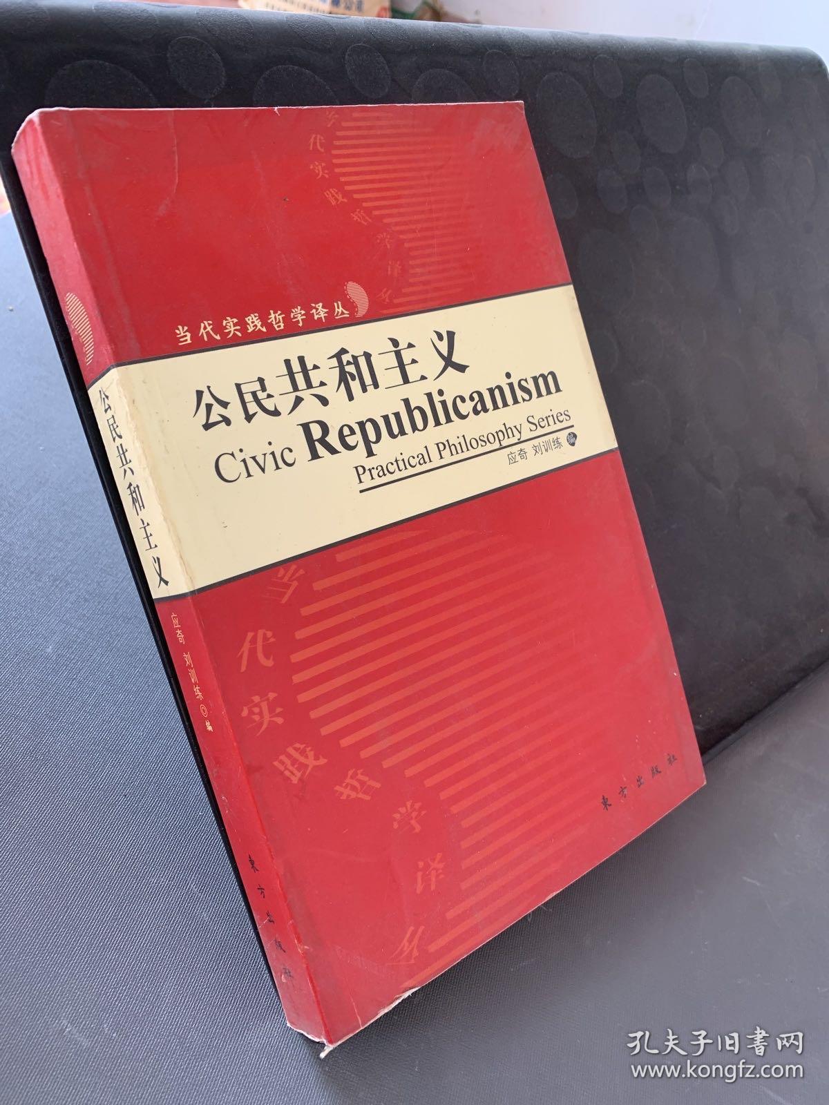 公民共和主义