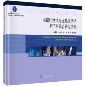 西南印度洋海底热液活动多学科综合研究图集