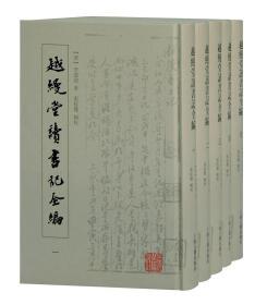 越缦堂读书记全编(全五册)