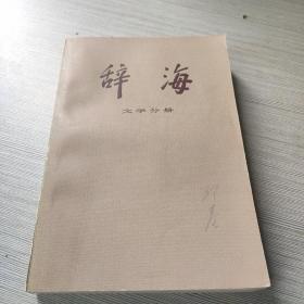 辞海 文学分册