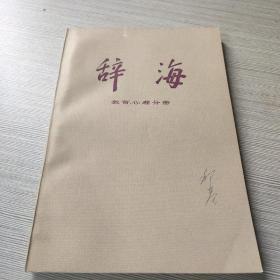 辞海 教育心理分册
