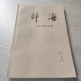 辞海 体育分册