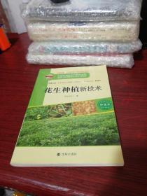 构建和谐新农村系列丛书·种植类:花生种植新技术
