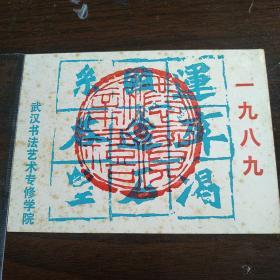 武汉书法艺术专修学校 1989  新年愉快  纸片一张