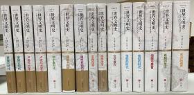 世界文明史(全11卷,共15册)(精装修订版)