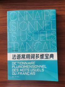法语常用词多维宝典