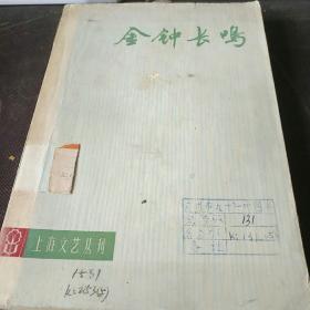 金钟长鸣【上海文艺丛刊】