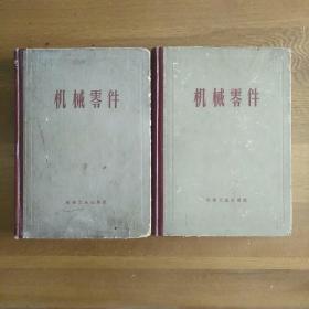 机械零件(计算与设计资料汇集)上下卷(增订第二版)精装 2本合售