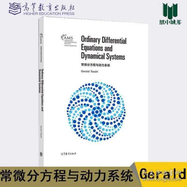 常微分方程与动力系统(影印版)
