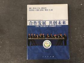 合作发展 共创未来:泛珠三角区域合作与发展报告2005