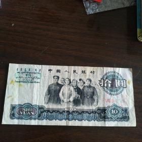 第三套人民币:1965年10元人民币   品相如图