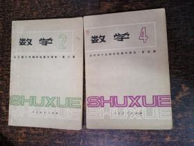 全日制十年制学校高中课本(试用本)    数学(第二,四册)合售