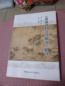 《运河古今图说》图注 中国历史 (清)麟庆 撰;王耀 编著,外屋