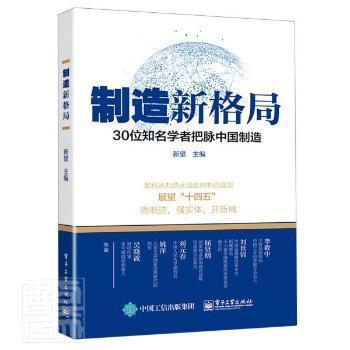 制造新格局——30位知名学者把脉中国制造