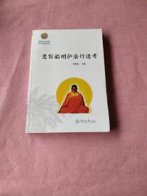 岭南文化书系·韶文化研究丛书:惠能韶州弘法行迹考