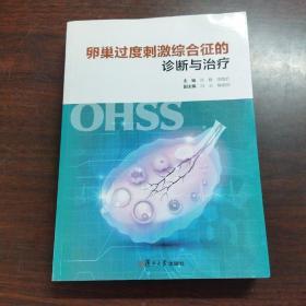 卵巢过度刺激综合征的诊断与治疗