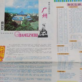 广州交通游览图/1984年1版2印