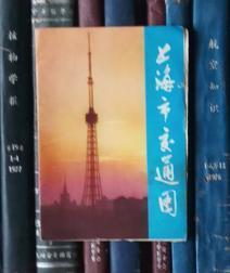 上海市交通图(1980年3印)