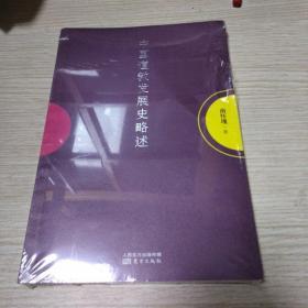 南怀瑾作品集1 中国道教发展史略述