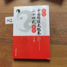 新版中国循经太极拳二十四式教程(上卷)