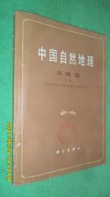 中国自然地理 古地理 上册
