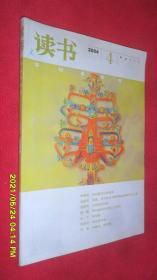 读书 2004年第4期