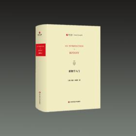 植物学入门(寰宇文献 16开精装 全一册 英文)
