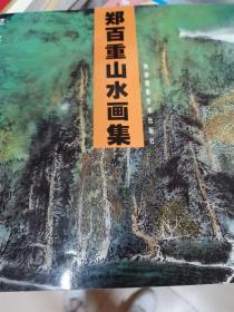 郑百重山水画集