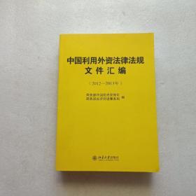 中国利用外资法律法规文件汇编(2012-2013年)