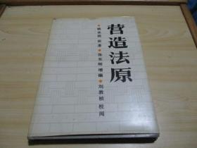 营造法原(第二版) 【精装】1988年7月二次印刷