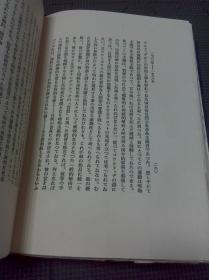 十八世纪に於ける英文学と社会 日文书 毛边本