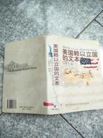 美国赖以立国的文本   原版内页干净馆藏