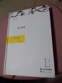 佤山部落/李钧龙文集·长篇小说卷,外屋