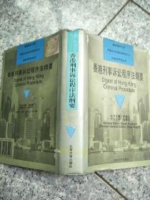 香港刑事诉讼程序法纲要(精装)   原版内页干净馆藏