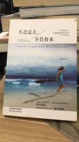不念过去.不畏将来.. 陈琅语 著 / 天津人民出版社 9787201101903 一版一印