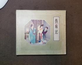 西厢记(24开/58版80印/88品)