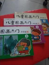 儿童国画入门 1-3