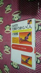 なぜか 仕事がうまくいく人 の習慣 THE PERSONAL EFFICIENCY PROGRAM 第二版 日文版