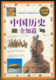 10开插图本《中国历史全知道》