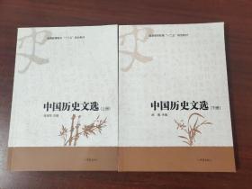中国历史文选 : 全2册